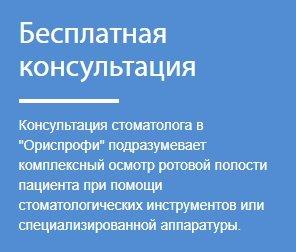 besplatnaya_konsultaciya.jpg