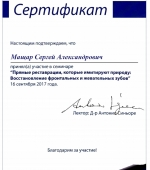 Сертификаты и награды