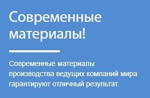 sovremennye_materialy.jpg